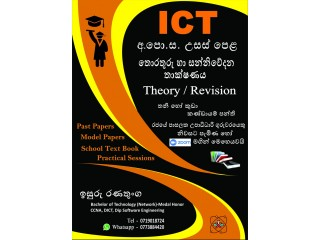 A/L ICT - Theory/ Revision (Grade 12, 13)